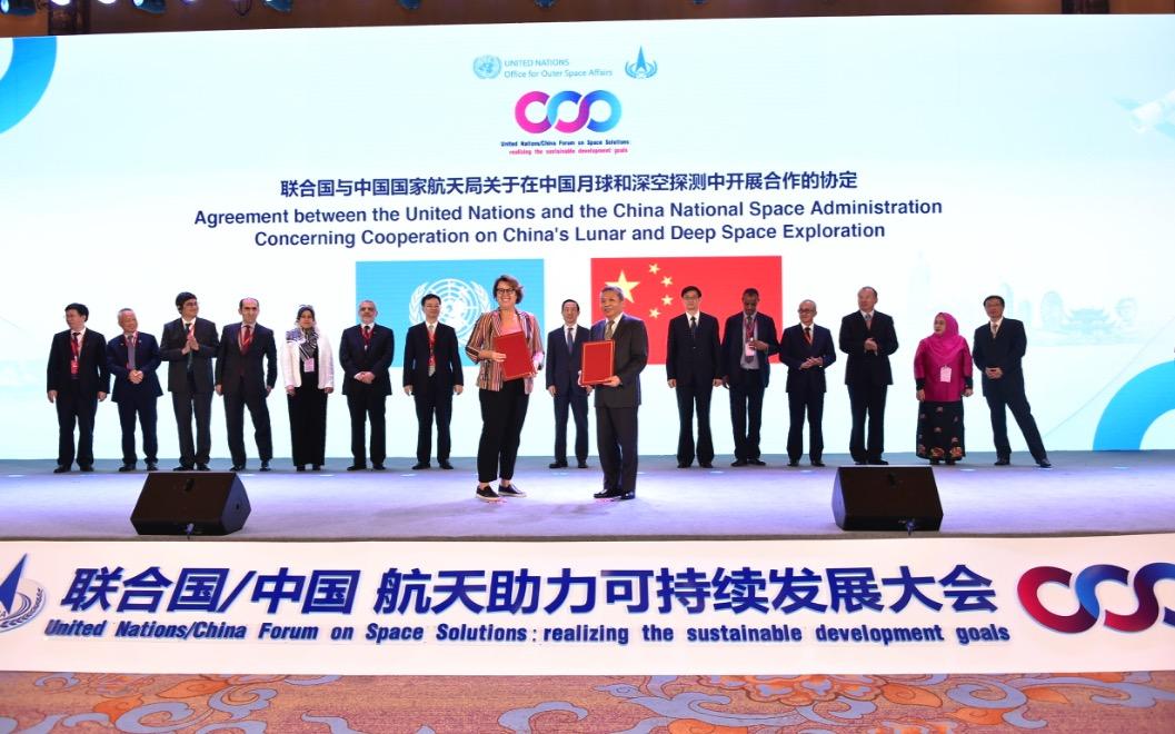联合国/中国航天助力可持续发展大会