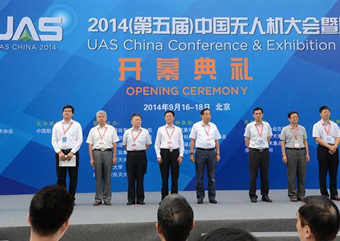 中国国际无人驾驶航空器系统大会暨展览