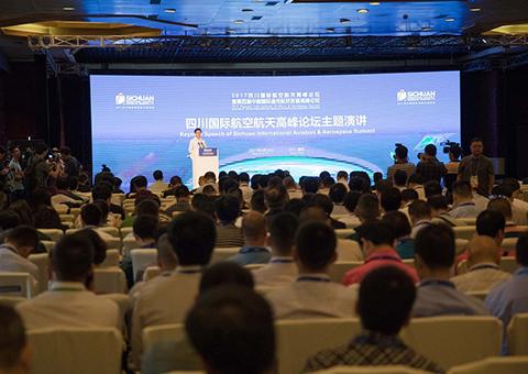 2017四川国际航空航天高峰论坛暨第四届中国国际通用航空发展高峰论坛