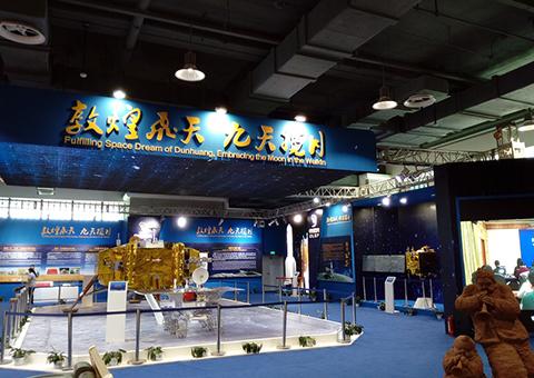 九天揽月-中国探月工程科普宣传周系列巡展(2014-2016)
